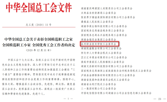 """喜讯:欧宝体育登录职院获评""""全国模范职工之家""""荣誉称号"""
