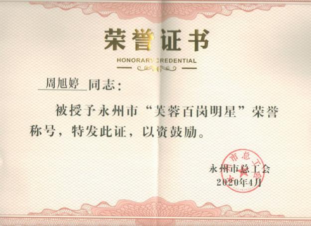 """我校青年女教师周旭婷荣获欧宝体育登录市""""芙蓉百岗明星""""荣誉称号"""